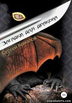 Сергей Комалов. Загадки для дракона