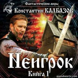 Константин Калбазов. Неигрок. Аудио