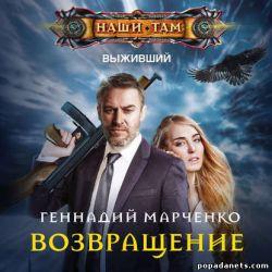 Геннадий Марченко. Возвращение. Выживший 4. Аудио
