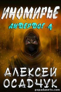 Алексей Осадчук. Иномирье. Андердог 4