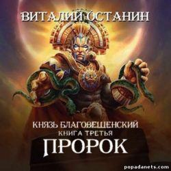Виталий Останин. Пророк. Аудио