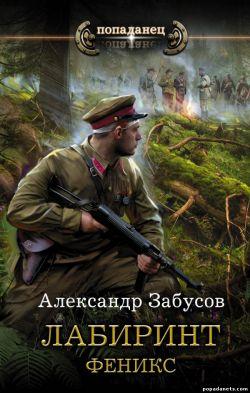 Александр Забусов. Лабиринт. Феникс