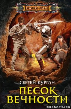 Сергей Курган. Песок вечности