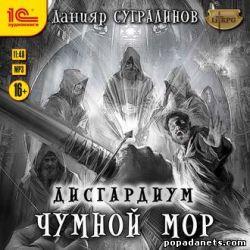 Данияр Сугралинов. Дисгардиум 3. Чумной мор. Аудио
