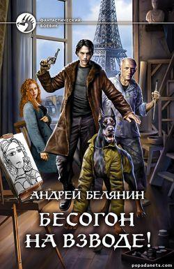 Андрей Белянин. Бесогон на взводе!