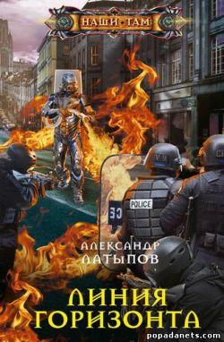 Александр Латыпов. Линия Горизонта
