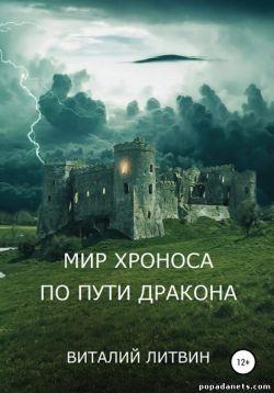 Виталий Литвин. Мир Хроноса 2. По пути Дракона
