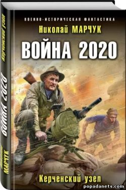 Николай Марчук. Война 2020. Керченский узел