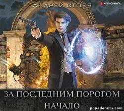 Андрей Стоев. За последним порогом. Начало. Аудио