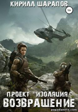 Кирилл Шарапов. Проект «Изоляция». Возвращение