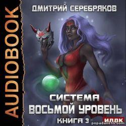 Дмитрий Серебряков. Система. Восьмой уровень. Книга 3. Аудио