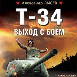 Александр Лысёв. Т-34. Выход с боем. Аудио