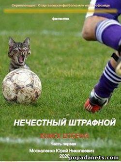 Юрий Москаленко. Нечестный штрафной книга 2. часть первая