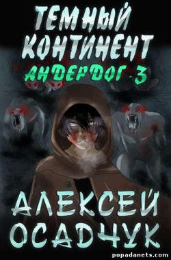 Алексей Осадчук. Темный континент. Андердог 3