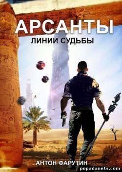 Антон Фарутин. Арсанты 2. Линии судьбы