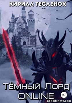Кирилл Тесленок. Темный лорд. ONLINEТ