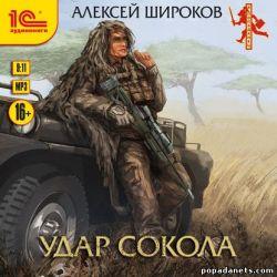 Алексей Широков. Полет сокола – 2. Удар сокола. Аудио