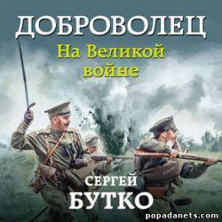 Сергей Бутко. Доброволец. На Великой войне. Аудио