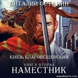 Виталий Останин. Наместник. Князь Благовещенский 2. Аудио