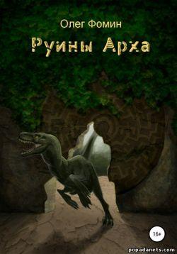 Олег Фомин. Руины Арха 1. Аудио