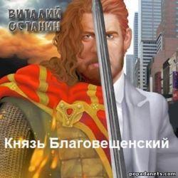 Виталий Останин. Князь Благовещенский. Аудио