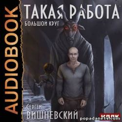 Сергей Вишневский. Такая работа. Аудио
