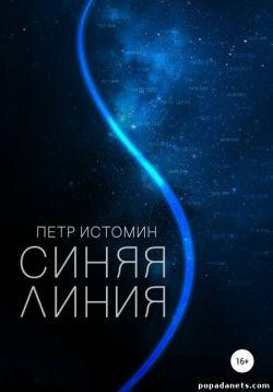 Петр Истомин. Синяя линия