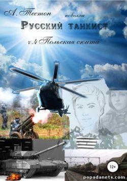 Алексей Тестон. Русский танкист. Ч. 4 Польская сюита