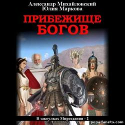 Александр Михайловский, Юлия Маркова. Прибежище богов. Аудио