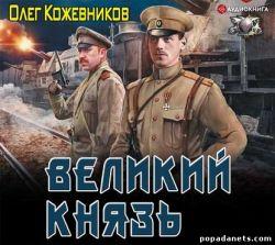 Олег Кожевников. Великий князь. Аудио