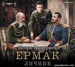 Игорь Валериев. Ермак 3. Личник. Аудио