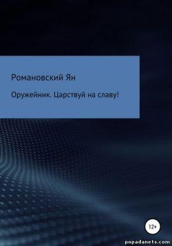 Ян Романовский. Оружейник 2. Царствуй на славу