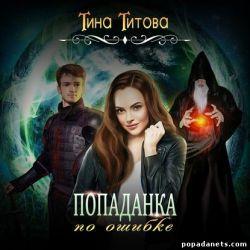 Тина Титова. Попаданка по ошибке. Аудио