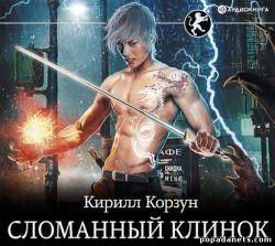 Кирилл Корзун. Сломанный клинок. Аудио