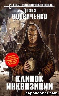 Электронная книга «Клинок инквизиции» – Диана Удовиченко