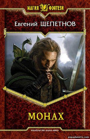Электронная книга «Монах» – Евгений Щепетнов