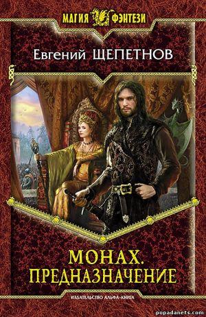 Электронная книга «Монах. Предназначение» – Евгений Щепетнов