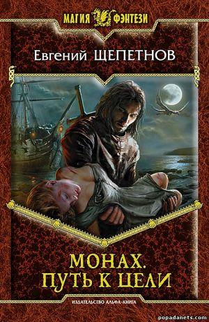 Электронная книга «Монах. Путь к цели» – Евгений Щепетнов
