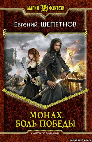 Электронная книга «Монах. Боль победы» – Евгений Щепетнов