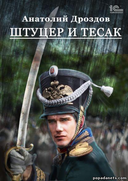 Анатолий Дроздов. Штуцер и тесак