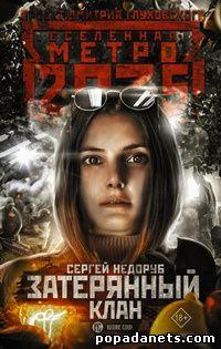 Сергей Недоруб. Метро 2035: Затерянный клан