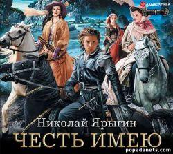 Николай Ярыгин. Честь имею. Аудио
