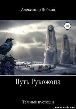 Александр Лобков. Путь Рукожопа