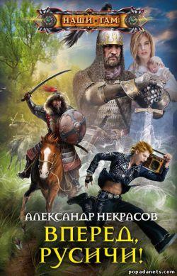 Александр Некрасов. Вперед, русичи!