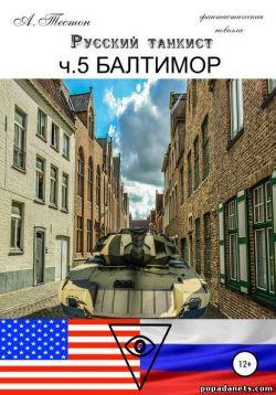 Алексей Тестон. Русский танкист. Ч. 5 Балтимор