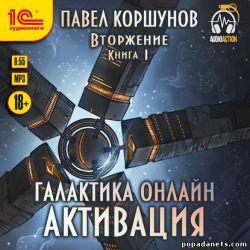 Павел Коршунов. Галактика онлайн. Активация. Аудио