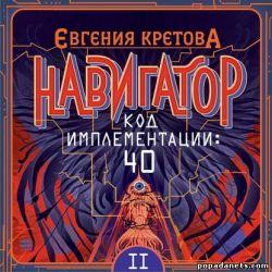 Евгения Кретова. Навигатор. Код имплементации: 40. Часть 2. Аудио