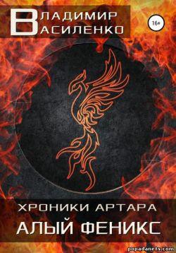 Владимир Василенко. Алый феникс. Хроники Артара 6