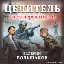Валерий Большаков. Целитель. Союз нерушимый? Аудио