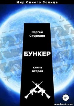 Сергей Скурихин. Бункер